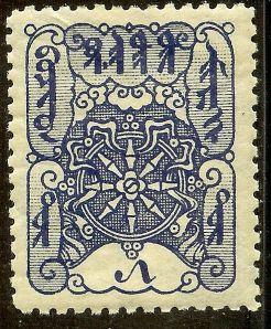 tuvan stamp
